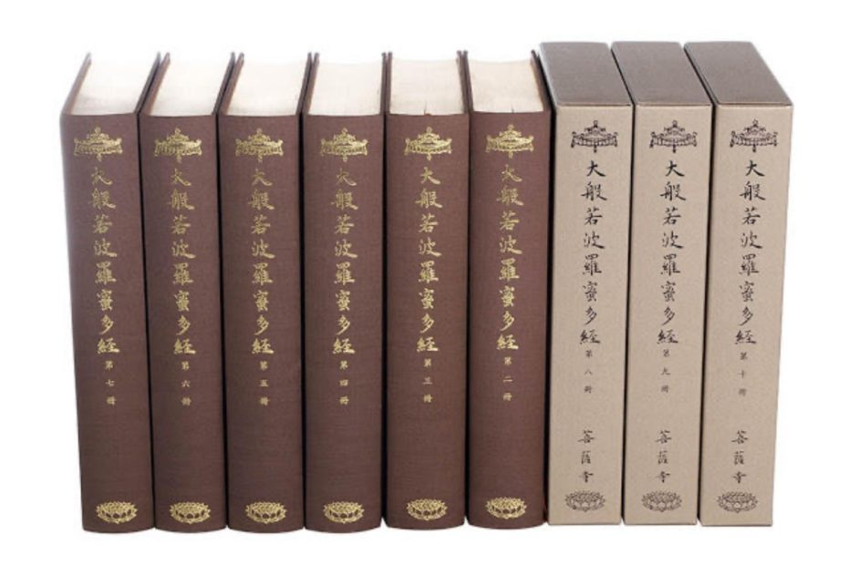 《大般若波罗蜜多经》第421卷~第430卷