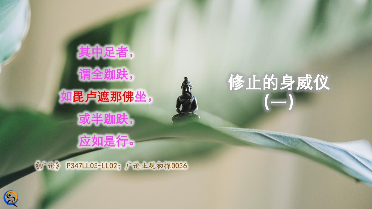 [Meditative·Serenity] 修止的身威仪(一)