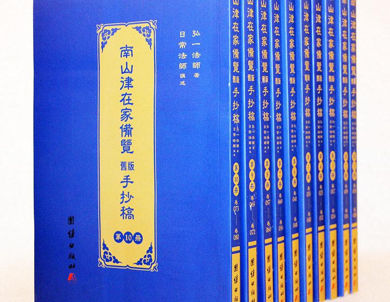 《南山律在家备览》日常法师旧版开示